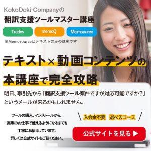 翻訳支援ツールマスター講座
