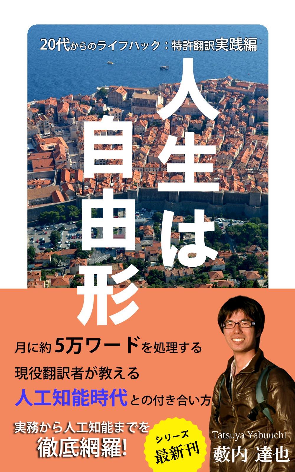 Kindle書籍の最新刊「特許翻訳実践編」が出版!